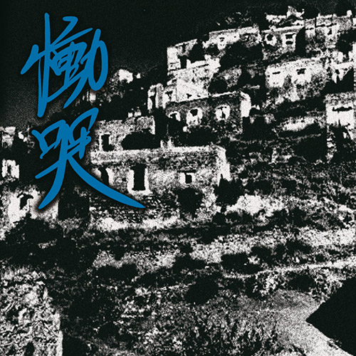 NEMESIS - Dou-Koku EP cover