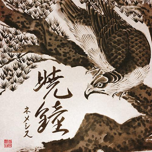 NEMESIS - Gyou-Shou EP cover